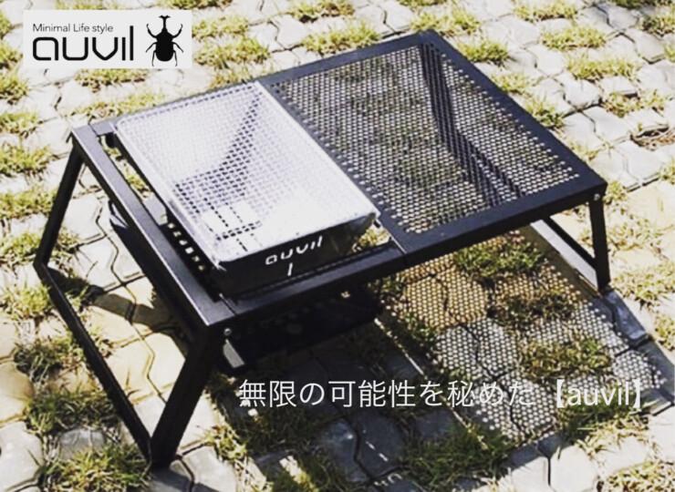 【Auvil】ラウンジマルチテーブル