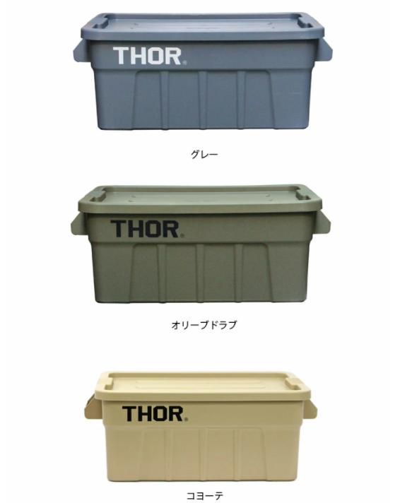 【THOR】ハンドル付きのコンテナボックス 53L(オリーブ/コヨーテ/グレー/ブラック)
