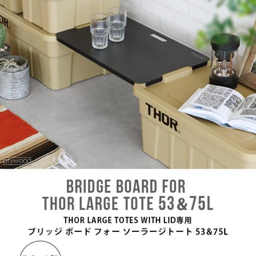 【THOR】BRIDGE BOARD